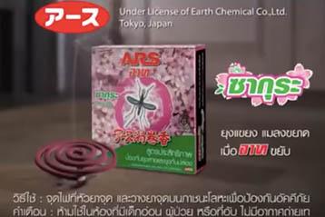 อาทพลัสยาจุดกันยุง กลิ่นซากุระ (2012)