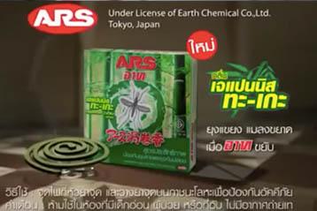 อาทพลัสยาจุดกันยุง กลิ่นเจแปนนิส ทะ-เกะ (2012)