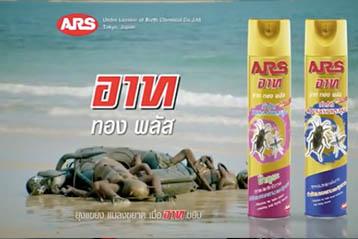 อาททองพลัส (ARS Gold Plus 2014)