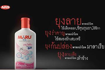 มารุ!! ช่วยปกป้องคนไทยให้ไกลยุงร้าย