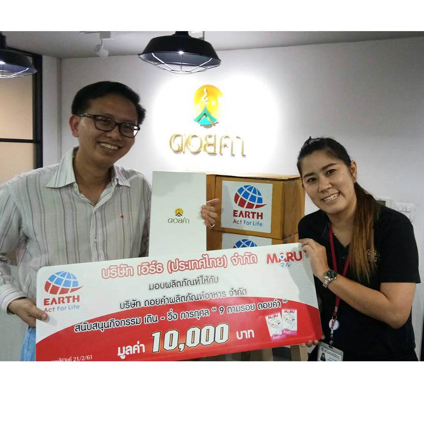 """บริษัท เอิร์ธ (ประเทศไทย) เข้าร่วมสนับสนุนกิจกรรม """"เดิน วิ่งการกุศล 9 ตามรอย ดอยคำ"""""""