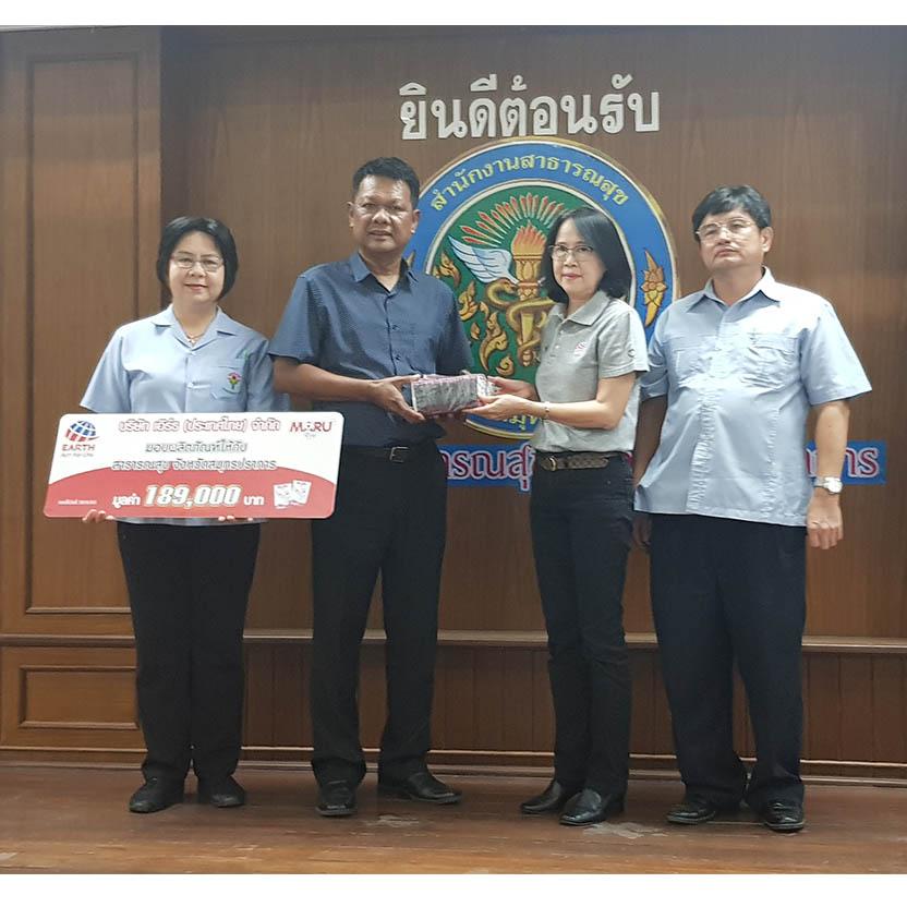 บ.เอิร์ธ (ประเทศไทย) มอบผลิตภัณฑ์ มารุ โลชั่นกันยุง ให้กับสาธารณสุข และโรงพยาบาลต่างๆ