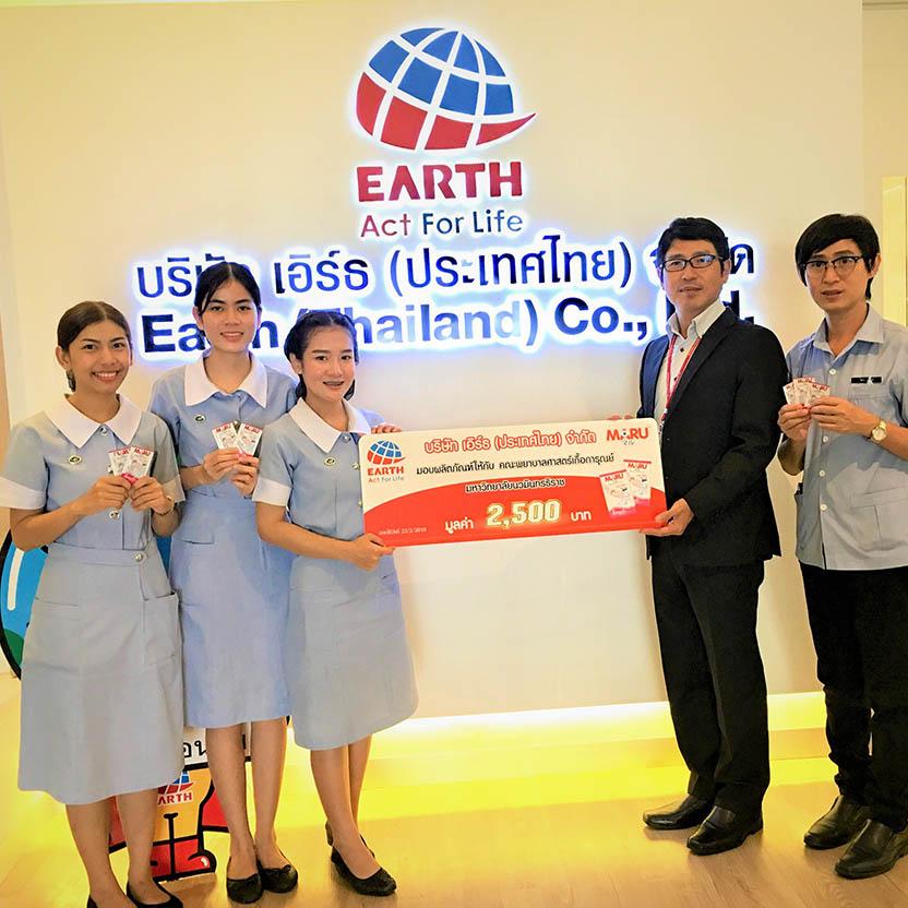 """บริษัท เอิร์ธ (ประเทศไทย) สนับสนุนโครงการ """"ทำลายให้เกลี้ยง ไม่เลี้ยงยุงลาย"""""""