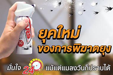 อาท วันพุช เอ็กซ์ตร้า (ARS ONE PUSH XTRA) สเปรย์กำจัดยุงและแมลงวันในบ้าน