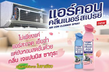 แอร์สะอาด เย็นฉ่ำด้วย Air con cleaner spray