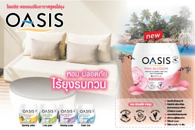 """""""OASIS เจลหอมไล่ยุง"""""""