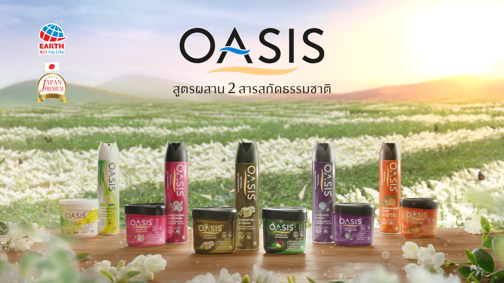OASIS...2 Natural Fragrance Formula