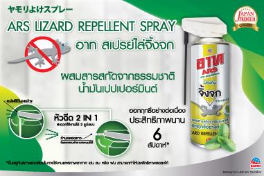 จิ้งจก จงออกไป วางใจ…..อาท สเปรย์ไล่จิ้งจก  (Ars Lizard Repellent Spray)
